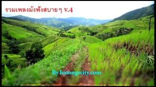 รวมเพลงม้งฟังสบายๆ V.4 ((Hmong Song) เพลงฮิตในอดีต Koov Hmoov , Tsab mim, Luj Yaj)