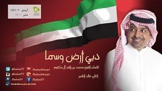 تحميل و مشاهدة راشد الماجد - دبي أرض و سما (النسخة الأصلية) | الإمارات 2008 MP3