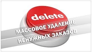 Массовое удаление ненужных заказов на Адвего