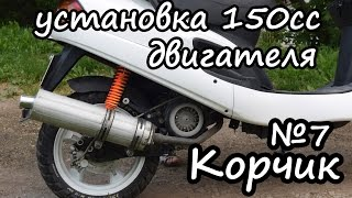 Установка 150сс двигателя на скутер