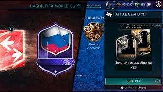 SBC МАСТЕРА WORLD CUP | НАГРАДЫ ЗА ТУРНИР | FIFA MOBILE FORLD CUP