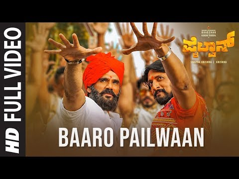 Baaro Pailwaan Full Video
