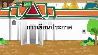 สื่อการเรียนการสอน การเขียนประกาศ ป.6 ภาษาไทย
