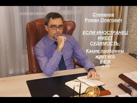 ЕСЛИ ИНОСТРАНЕЦ ИМЕЕТ СУДИМОСТЬ: какие проблемы ждут его в РФ?