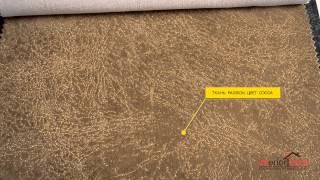 Мебельная ткань PASSION Арт.: MT-01001