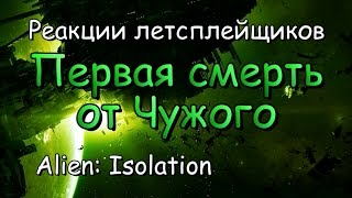 Чужой, Реакции летсплейщиков в Alien: Isolation #14 Первая смерть от Чужого