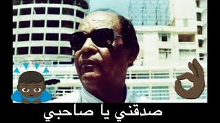 تحميل اغاني صدقني يا صاحبي احمد منيب | البوم مشتاقين 1984 MP3