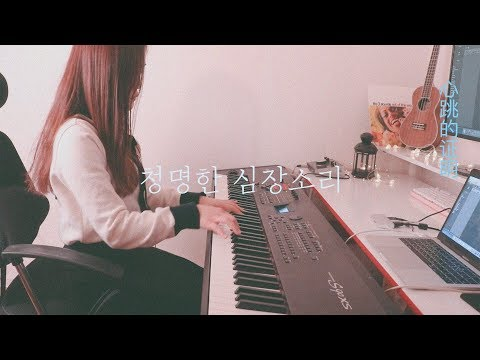 장난스런 키스 OST (Fall In Love At First Kiss) 청명한 심장소리 (Proof Of My Heartbeat) 【一吻定情】 (心跳的證明) Piano Cover