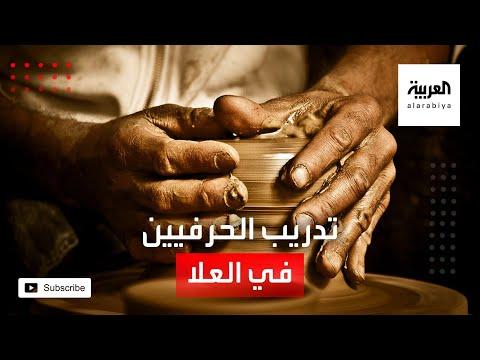 العرب اليوم - شاهد: مركز للفنون والتصميم بالعلا يقدم برامج مجانية لتدريب الحرفيين