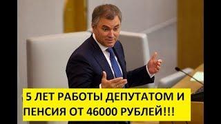 Депутаты разочарованы размером своей пенсии!!!