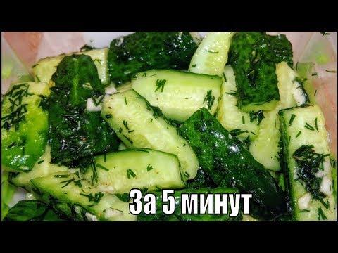 Салат из огурцов Пятиминутка