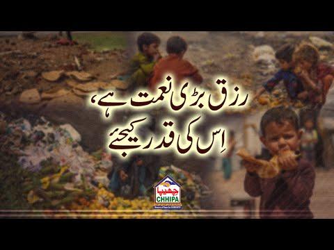 Sustenance is a great blessing, value it | Message by Khadim-e-Insaniyat CHHIPA SAHAB