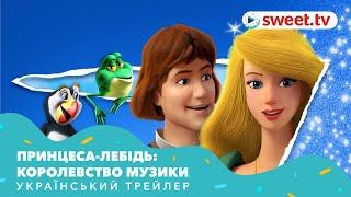 Принцеса-Лебідь: Королівство Музики   Принцесса Лебедь: Царство музыки (2019)   Український трейлер