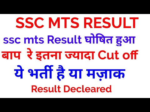 How to check ssc mts Result 2019 ?