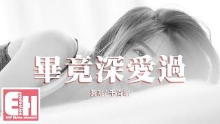 翻唱/改編/Remix/EDM 歌曲專區【EHP Music Channel】[06-14*]