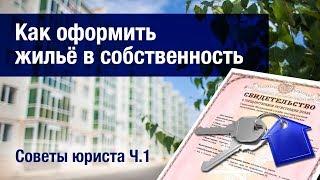 Как оформить собственность на жилье | БТИ, ДДУ, домовая книга | Советы юриста Ч.1