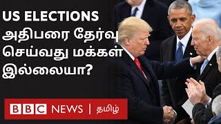 US Election 2020 :குறைந்த வாக்குகள் பெற்று  US President ஆக முடியும்- எப்படி? |  Explained in Tamil