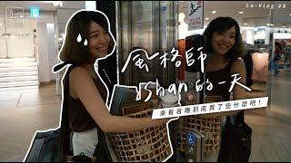 風格師Shan的一天|Lo-Vlog #8