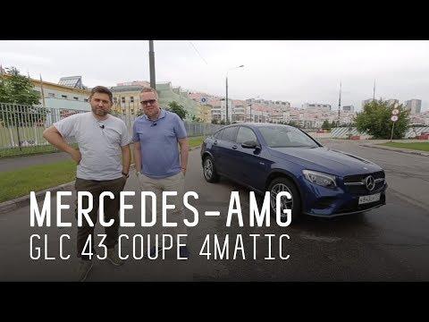 Mercedes Benz  Glc Class Coupe Купе класса J - тест-драйв 2