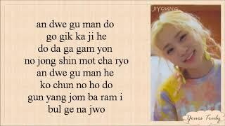 BOL4 (볼빨간사춘기) - BOM (나만, 봄) Easy Lyrics