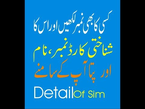 Sim Database 2018-19 || How To Check Mobile Number Details