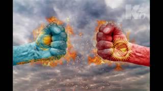Вопрос. Возможно ли объединения Казахстана с Кыргызстаном в одно государство??