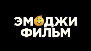 Emoji фильм | The Emoji Movie | Трейлер 2017 |