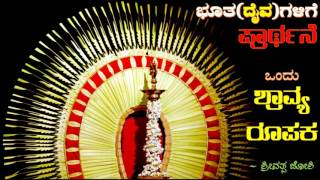 ಭೂತ(ದೈವ)ಗಳಿಗೆ ಪ್ರಾರ್ಧನೆ- ಒಂದು ಕಿರು ಶ್ರಾವ್ಯರೂಪಕ