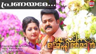 Pranayame - Ladies&Gentleman
