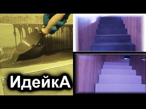 Как сделать ровные ступени на бетонной лестницы  Наливной пол на лестнице своими руками