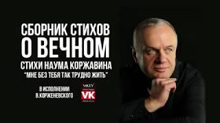 """Стих""""Мне без тебя так трудно жить"""" Н.Коржавина,читает В.Корженевский"""
