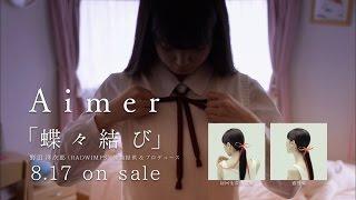 Aimer『蝶々結び』※野田洋次郎(RADWIMPS)楽曲提供・プロデュース
