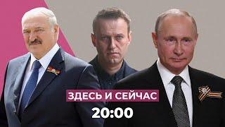 Итоги встречи Лукашенко и Путина по Беларуси. Отравление Навального: новая информация