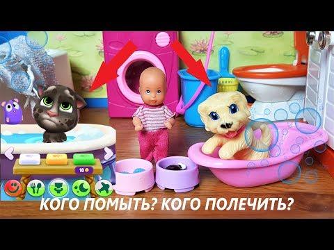 КОТ ТОМ ДИАНА И СОБАЧКА КАТЯ И МАКС ВЕСЕЛАЯ СЕМЕЙКА #Мультики с куклами Барби #пупсики видео