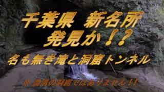『Japandronelandscape』千葉県新名所発見か!!