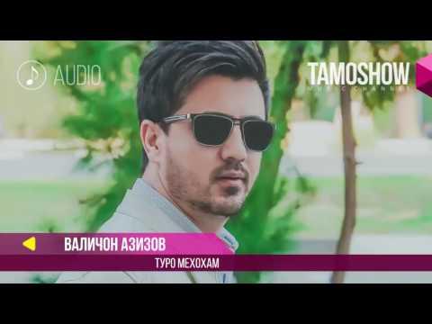 Валичон Азизов - Туро мехохам (Клипхои Точики 2017)