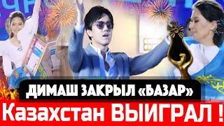 КАЗАХСТАН! Димаш Кудайберген закрыл