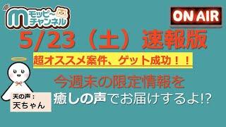 【速報】今週のおすすめベスト2!!高額ポイントあり!!