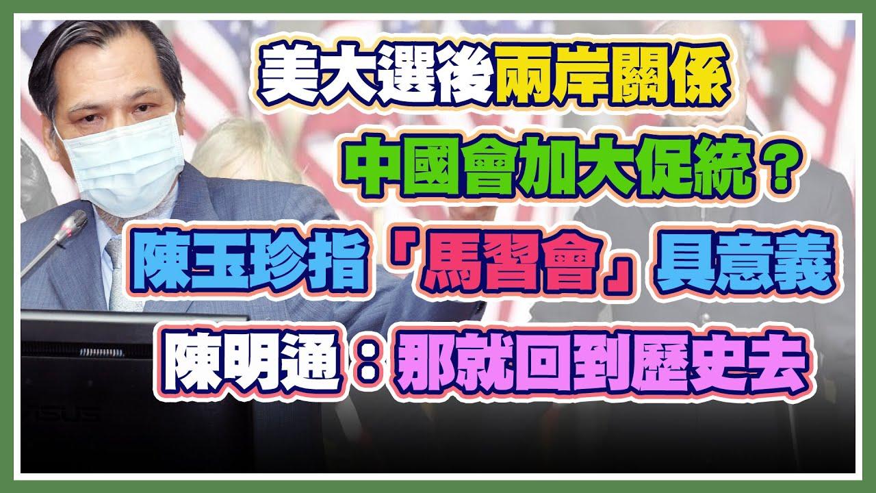 拜登勝選!陳明通赴立院報告美選對兩岸關係影響 三立新聞網 SETN.com