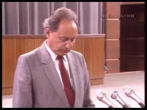 МИД СССР. Брифинг по текущим вопросам международной политики 16.08.1988