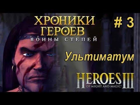 Герои меча и магии 3 hd торрентино