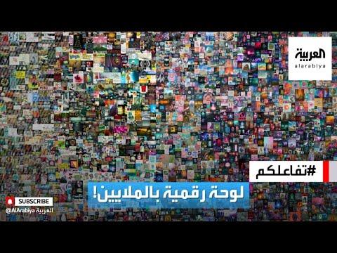 العرب اليوم - شاهد: بكاء صاحب لوحة فنية رقمية
