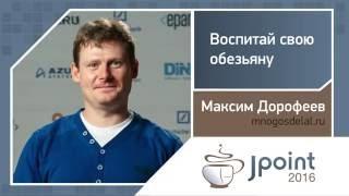 Максим Дорофеев — Воспитай свою обезьяну
