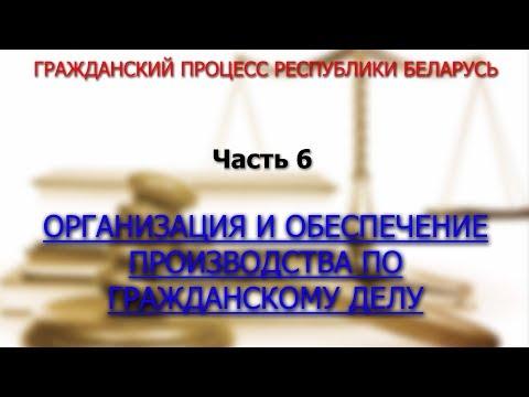 Гражданский процесс Республики Беларусь. Организация и обеспечение производства по гражданскому делу