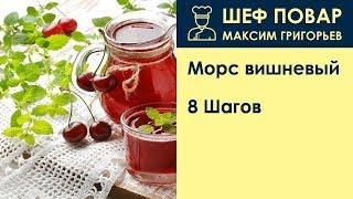 Морс вишневый . Рецепт от шеф повара Максима Григорьева