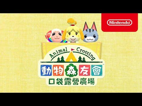 動物森友會手機版免費下載!口袋露營廣場中文版來啦~