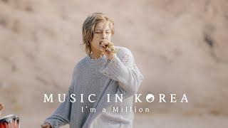 MUSIC IN KOREA - I'm a Million (unplugged)