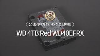 Western Digital WD RED 5400/64M (WD40EFRX, 4TB)_동영상_이미지