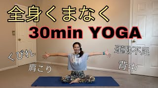 30mins Yoga —全身くまなく!Whole Body Exercise !
