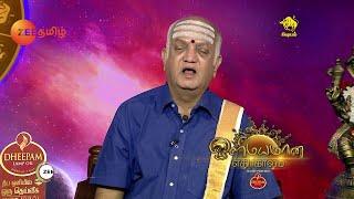 zee tamil live olimayamana ethirkaalam today - मुफ्त